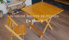 INTERIOR GOODS SELECTION-EN FANCE-(アンファンス)のセールをチェック
