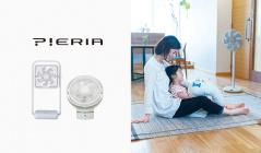 PIERIA -ファン&サーキュレーター 夏のお役立ち家電-(ピエリア)のセールをチェック