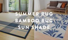 SUMMER RUG / BAMBOO RUG & SUN SHADEのセールをチェック