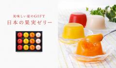 美味しい夏のGIFT  -日本の果実ゼリー-(セレクション_ホクシンフーズ)のセールをチェック