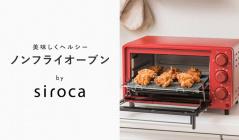 美味しくヘルシー 『ノンフライオーブン』by SIROCAのセールをチェック