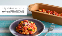 フランス生まれのキッチンツール-MAITRE FRANCAIS-(メトレフランセ)のセールをチェック