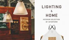 LIGHTING & HOME INTERIOR SELECTION BY INTERFORM(インターフォルム)のセールをチェック