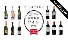 厳選特価ワイン特集 SELECTED BY OVERSEASのセールをチェック