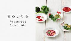 暮らしの器 Japanese Porcelain(ジャパニーズ ポーセリン)のセールをチェック