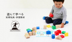 遊んで学べる知育玩具・学習教材 -幻冬舎-のセールをチェック