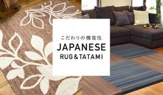 こだわりの機能性  JAPANESE RUG & TATAMIのセールをチェック