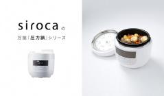 SIROCA の万能『圧力鍋』シリーズのセールをチェック