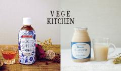 五行茶 オリエンタルハーブティー水/すっきり甘酒 VEGE KITCHEN(ベジキッチン)のセールをチェック