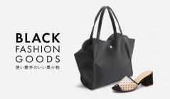 BLACK FASHION GOODS -使い勝手のいい黒小物-のセールをチェック