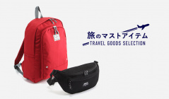 旅のマストアイテム〜TRAVEL GOODS SELECTION〜のセールをチェック