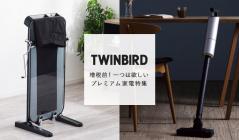 TWINBIRD  -増税前!一つは欲しいプレミアム家電特集-(ツインバード)のセールをチェック