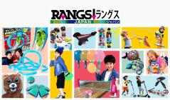 Rangs : Outdoor Toys(ラングスジャパン)のセールをチェック