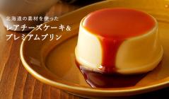 北海道の素材を使った レアチーズケーキ&プレミアムプリン(セレクション_ホクシンフーズ)のセールをチェック