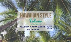 HAWAII STYLE(プカナ)のセールをチェック