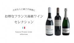 大切な人と過ごす時間に お得なフランス高級ワインセレクションのセールをチェック