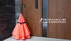 水滴に触れずに使える2重傘 CIRCUS & RAINGOODS(サーカス)のセールをチェック