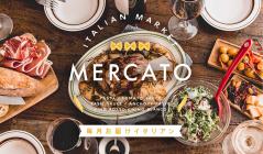 MERCATO -本場イタリアの食材をお届け-のセールをチェック