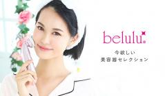 belulu-今欲しい美容器セレクション-(ビルル)のセールをチェック