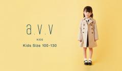 a.v.v Kids Early Spring -Kids Size100-130-(アーヴェーヴェーキッズ)のセールをチェック