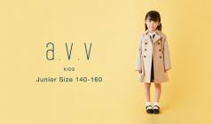 a.v.v Kids Early Spring -Junior Size140-160-(アーヴェーヴェーキッズ)のセールをチェック