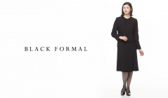 一着は持っておきたいBLACK FORMALのセールをチェック