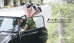 CIRCUS & RAINGOODS -水滴に触れずに使える2重傘-(サーカス)のセールをチェック