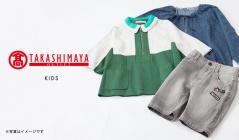 TAKASHIMAYA KIDSのセールをチェック