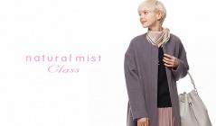 NATURAL MIST  CLASS(ナチュラルミストクラス)のセールをチェック