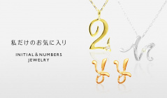 INITIAL&NUMBERS JEWELRY-私だけのお気に入り-のセールをチェック
