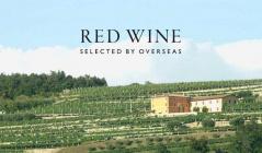 しっかり飲みたい 飲み応えのある赤ワイン特集 SELECTED BY OVERSEASのセールをチェック