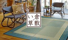 倉敷のい草 -MADE IN JAPAN-のセールをチェック