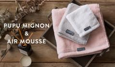 PUPU MIGNON& AIR MOUSSE-柔らか無撚糸タオル-のセールをチェック