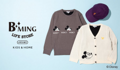 B:MING LIFE STORE by BEAMS KIDS&HOME(ビーミング ライフストア by ビームス)のセールをチェック