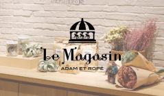 Adam et Rope Le Magasin(アダム エロペ ル マガザン)のセールをチェック