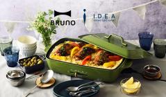 BRUNO & IDEA(イデアレーベル)のセールをチェック