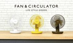 FAN & CIRCULATOR -LIFE STYLE GOODS-のセールをチェック