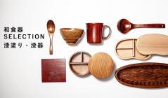 和食器 -漆塗り・漆器-のセールをチェック