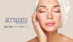 acropass -韓国で話題のニードルパッチ-のセールをチェック