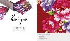 Zenique 小茶栽堂 -自然栽培で育った台湾茶-のセールをチェック