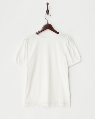 オフホワイト 裾レース切り替えTシャツ見る