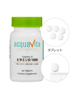 42582 ビタミンD1000(60粒/2ヵ月分)×3を見る