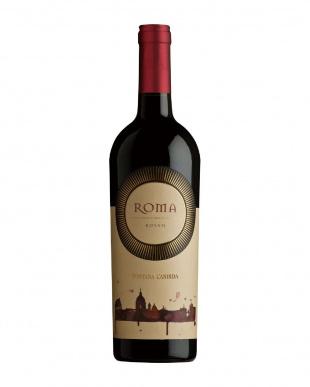 ローマ・ロッソ 赤ワインを見る