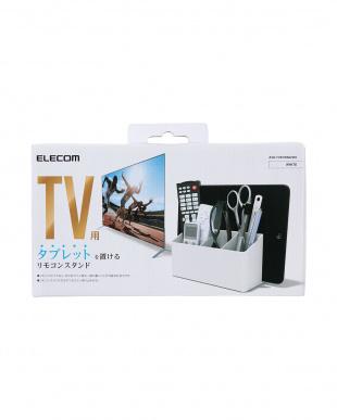 ホワイト テレビ用リモコンスタンド/タブレットを置ける見る