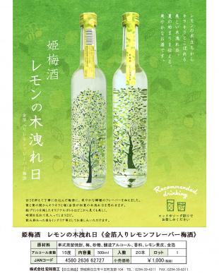 姫梅酒 レモンの木洩れ日  2本セットを見る