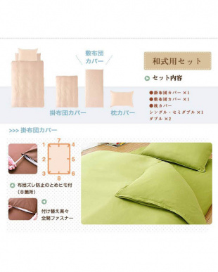 カカオブラウン やわらか素材の布団カバー シングル 和式用 3点セットを見る