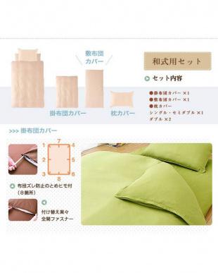 シルバーグレー やわらか素材の布団カバー シングル 和式用 3点セットを見る