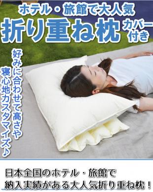 アイボリー 折り重ね枕ホワイト枕カバー付を見る