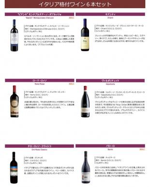 イタリア格付ワイン6本セットを見る