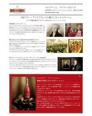『アカデミー賞公式シャンパーニュ』ブリュット ダッシュ・オブ・セダクション キャンペーン箱入を見る